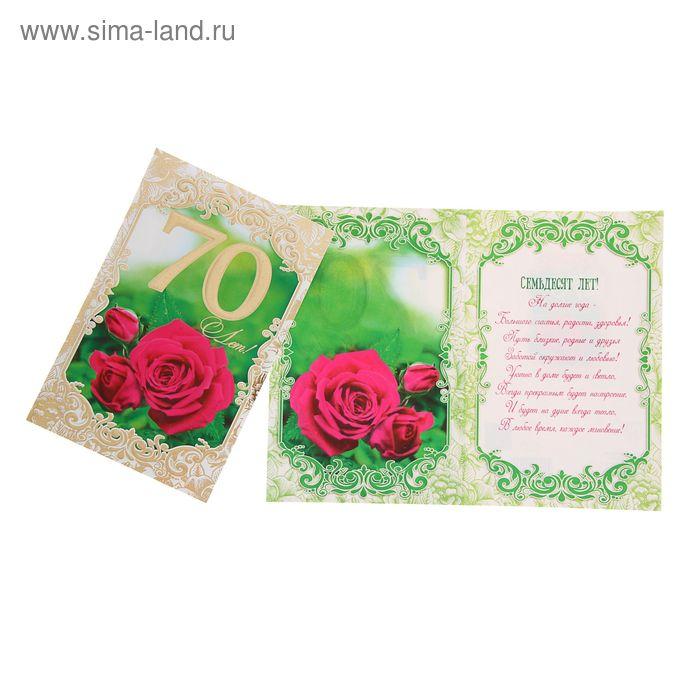 """Открытка """"С Юбилеем 70!"""" розовые розы, фольга, конгрев"""