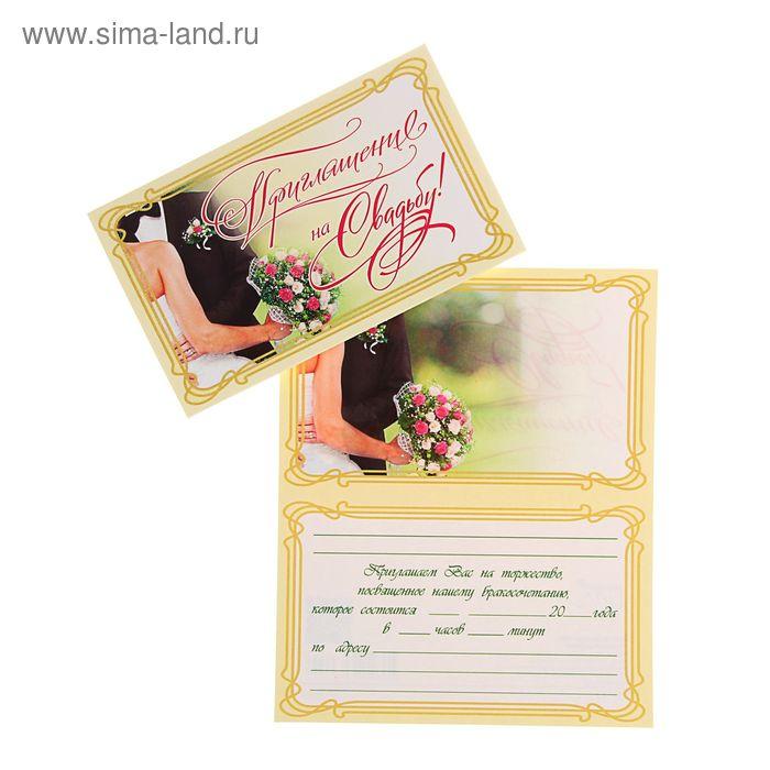 """Приглашение """"На Свадьбу!"""" пара и бежевый фон, лак, блестки"""