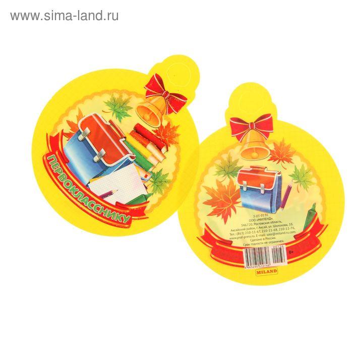 """Открытка-медаль """"Первокласснику"""" блестки"""