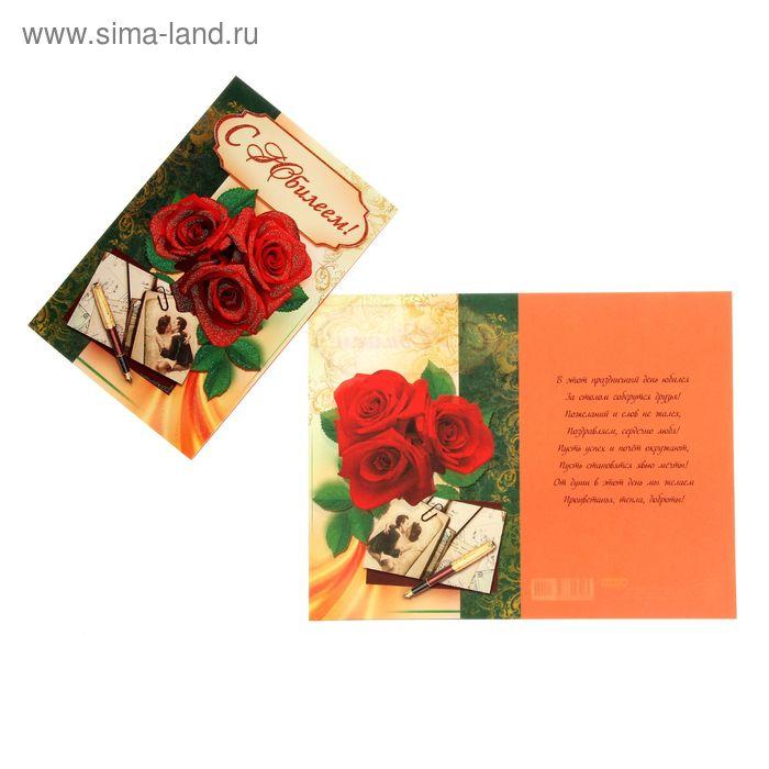 """Открытка """"С Юбилеем!"""" красные розы и фото, лен и блестки"""