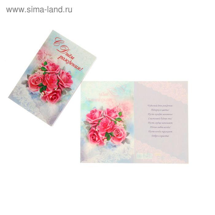 """Открытка """"С Днём Рождения!"""" розовые розы на голубом фоне, лен и блестки"""