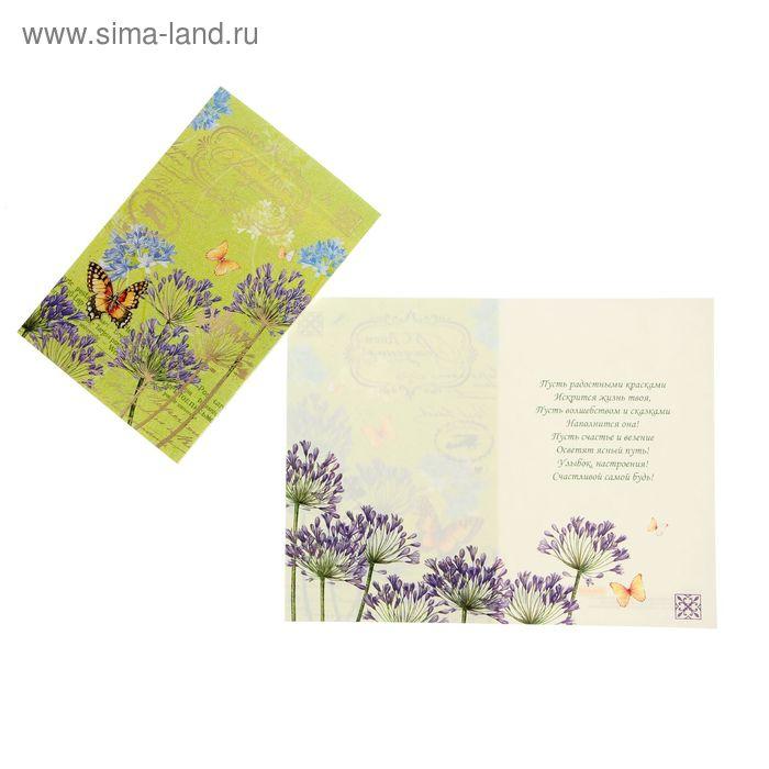 """Открытка """"С Днём Рождения!"""" полевые цветы, лен и тиснение"""