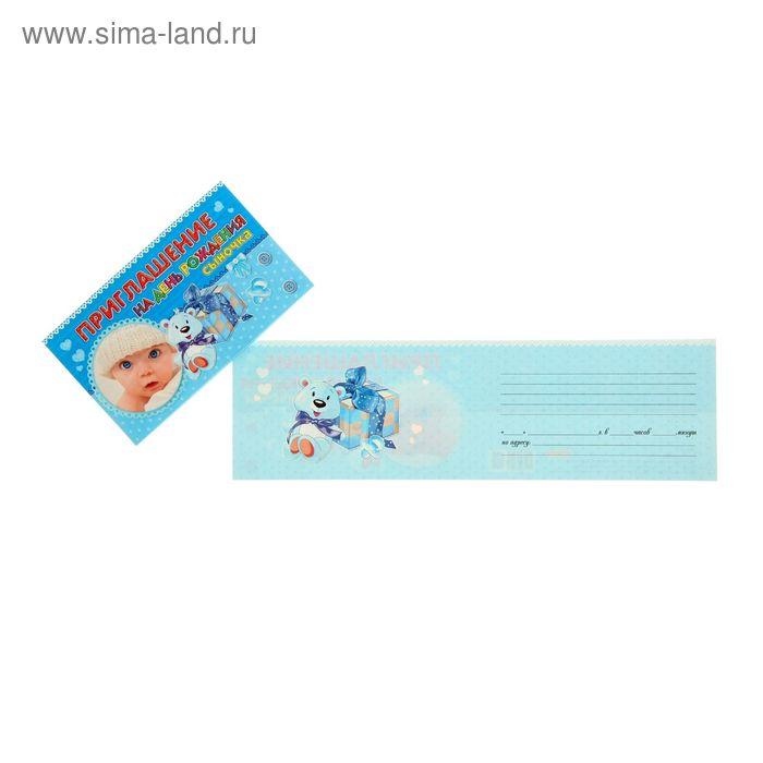 """Приглашение """"На День Рождения Сыночка"""" голубой фон, блестки"""