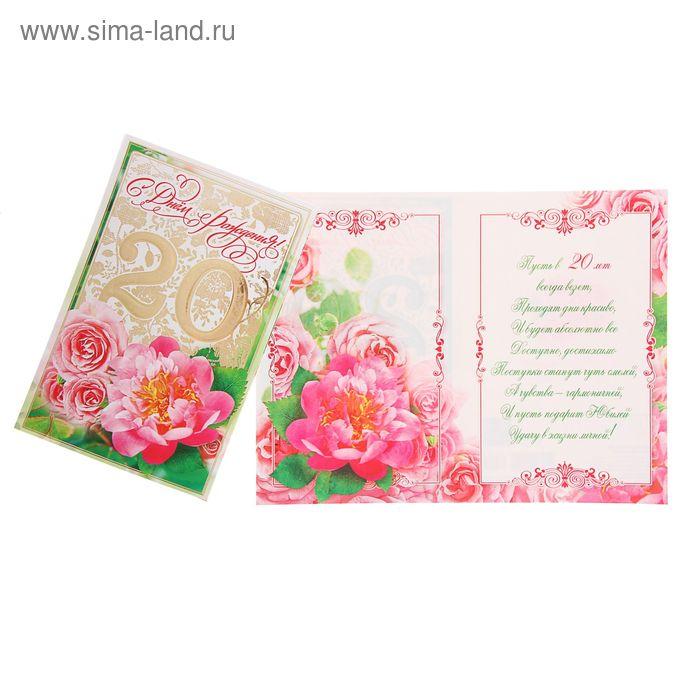 """Открытка """"В День Рождения 20!"""" розовые цветы, фольга, конгрев"""