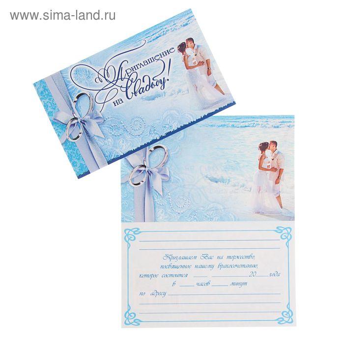 """Приглашение """"На Свадьбу!"""" пара и голубой фон, лак, блестки"""