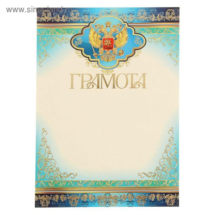 """Грамота """"Россия"""" герб и триколор, голубые поля, фольга"""