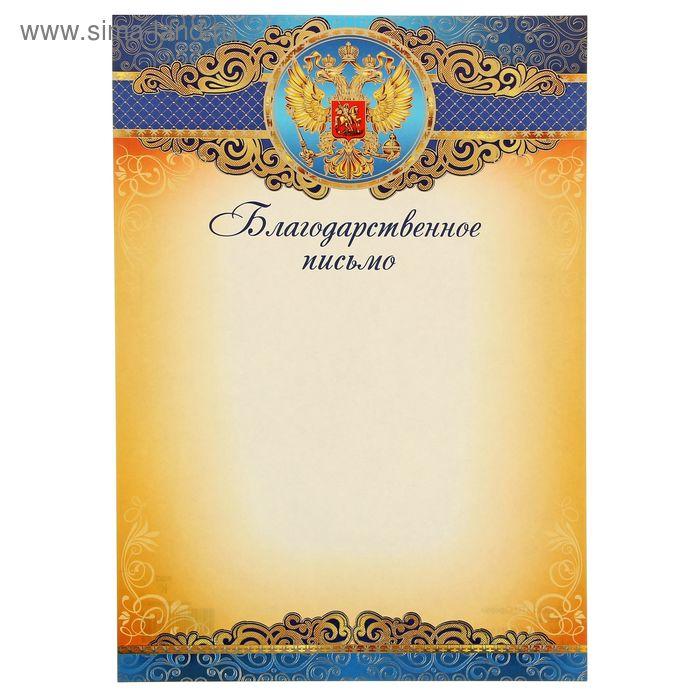"""Благодарственное письмо """"Россия"""" герб, синие поля, фольга"""