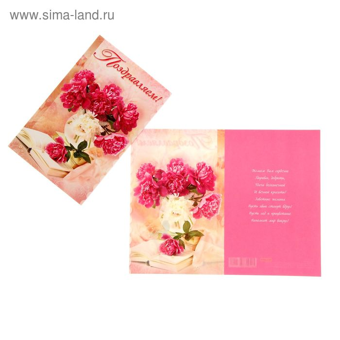 """Открытка """"Поздравляем!"""" книга и розовые цветы, лен и блестки"""