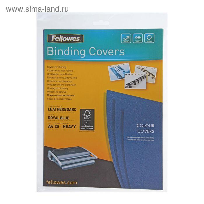 Обложки для переплета А4 25 штук Fellowes Delta, картон, цвет синий ROYAL, тиснение под кожу