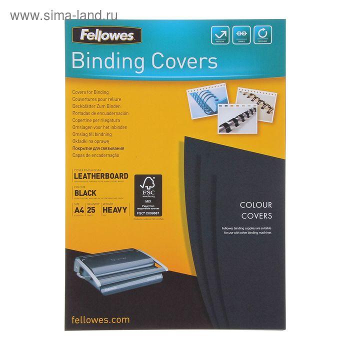 Обложки для переплета А4 25 штук Fellowes Delta, картон, цвет черный, тиснение под кожу