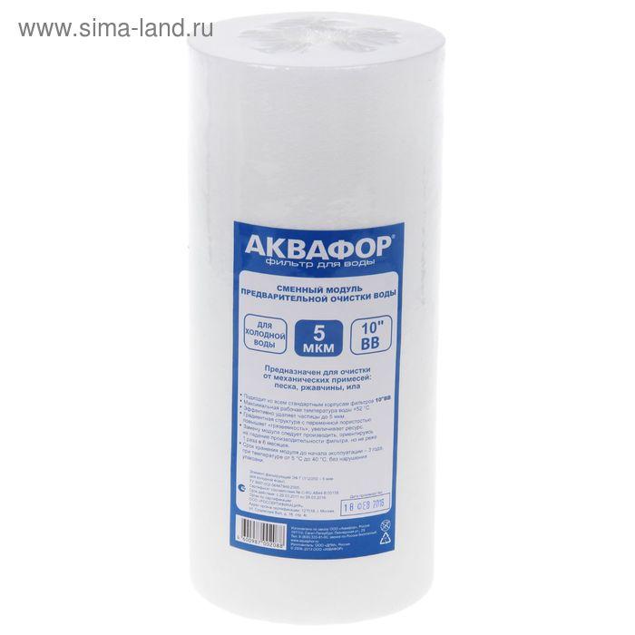 """Элемент фильтрующий """"Аквафор"""" 10""""ВВ, d=112/250 cм, 5 мкм, для холодной воды"""