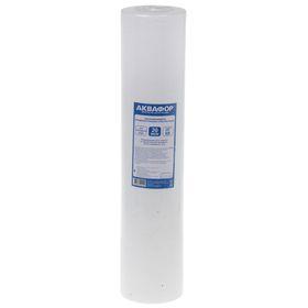 """Элемент фильтрующий """"Аквафор"""" 20""""ВВ, d=112/508 мм, 20 мкм, для холодной воды"""