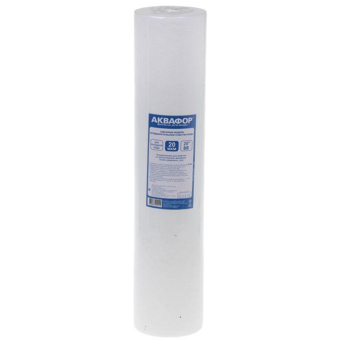 """Картридж сменный """"Аквафор"""", 20""""ВВ, d=112/508 мм, 20 мкм, для холодной воды"""