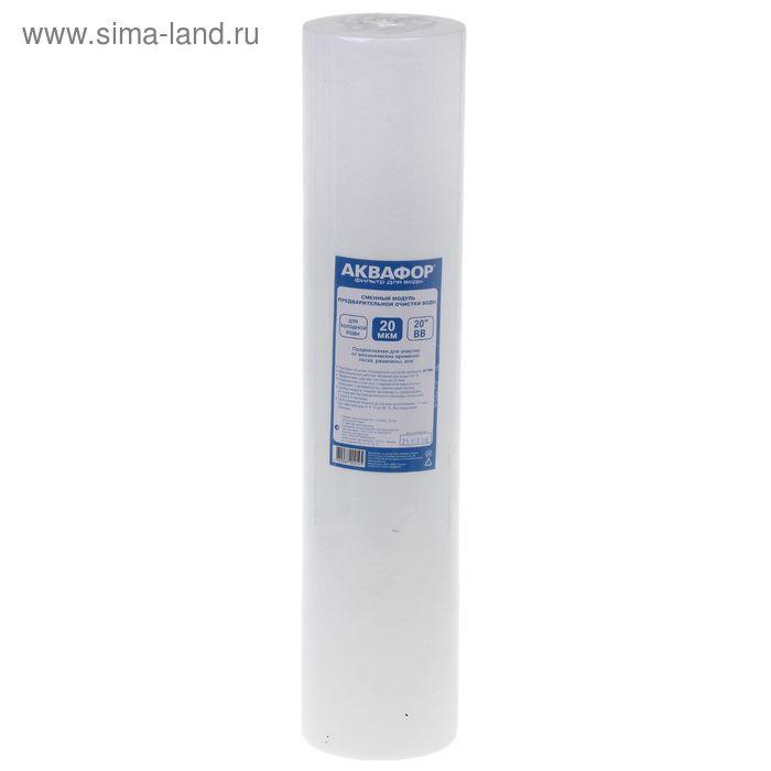 """Элемент фильтрующий """"Аквафор"""" 20""""ВВ, d=112/508 cм, 20 мкм, для холодной воды"""