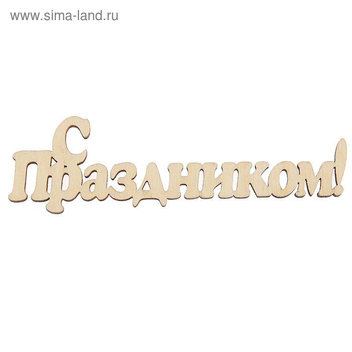 """Декоративная надпись из МДФ """"С праздником!"""" 10х4,5см"""