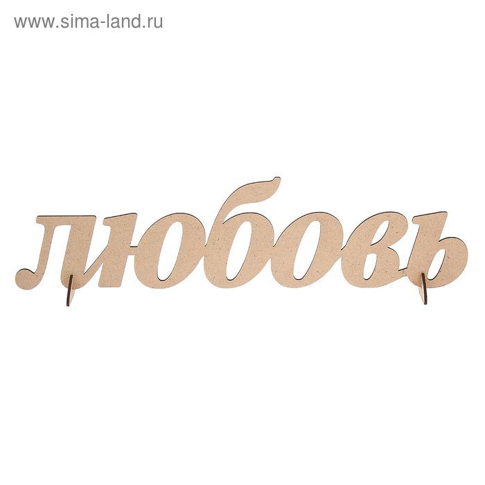 """Декоративная надпись """"Любовь"""""""