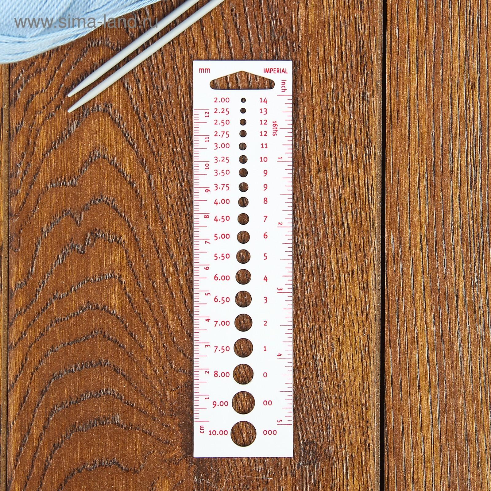 линейка для определения размера спиц для вязания 1358173 купить