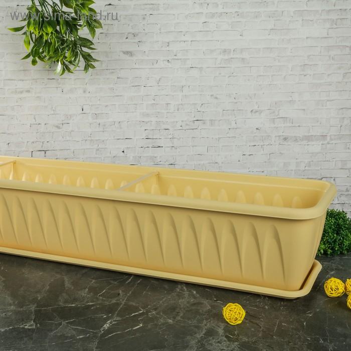 """Балконный ящик 100 см с поддоном """"Алиция"""", цвет белая глина"""