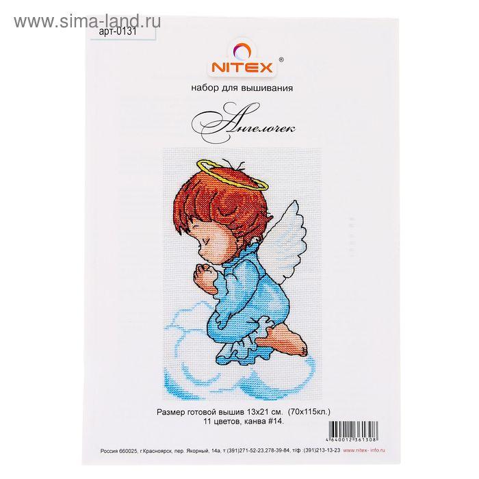 """Набор для вышивания """"Ангелочек"""", 13х21 см"""