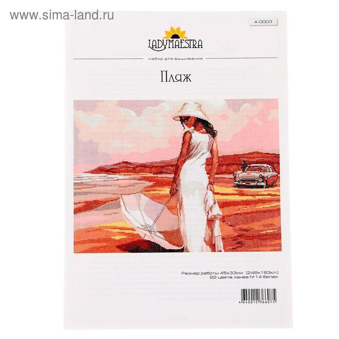 """Набор для вышивания """"Пляж"""", 45х33 см"""