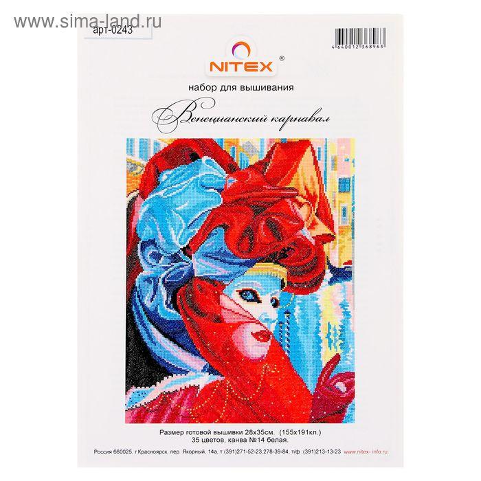 """Набор для вышивания """"Венецианский карнавал"""", 28х35 см"""