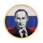 "Значок ""Путин В.В."", серия Патриот"