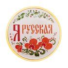 """Значок """"Я русская"""", серия Патриот"""