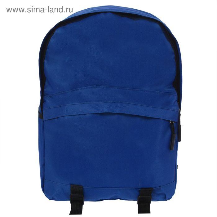 """Рюкзак молодёжный """"Однотонный"""", 1 отдел, 1 наружный и 2 боковых кармана, синий"""