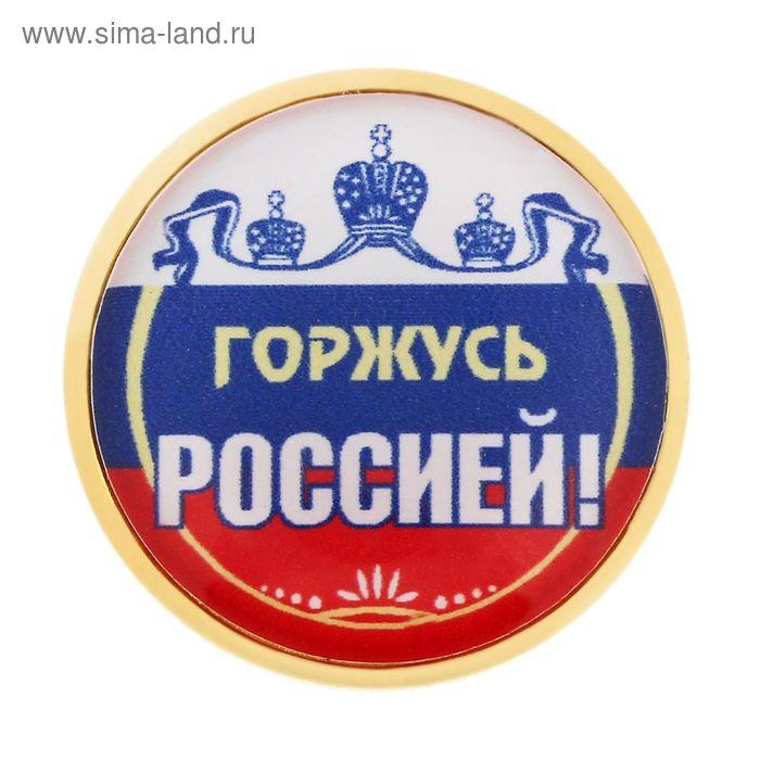 """Значок """"Горжусь Россией"""", серия Патриот"""