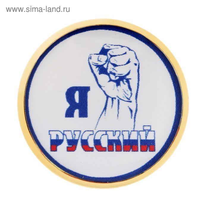 """Значок """"Я русский"""", серия Патриот"""