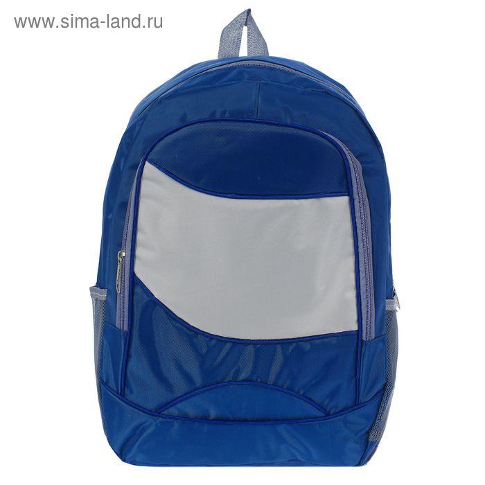 """Рюкзак молодёжный """"Классика"""", 1 отдел, 2 наружных и 2 боковых кармана, синий"""