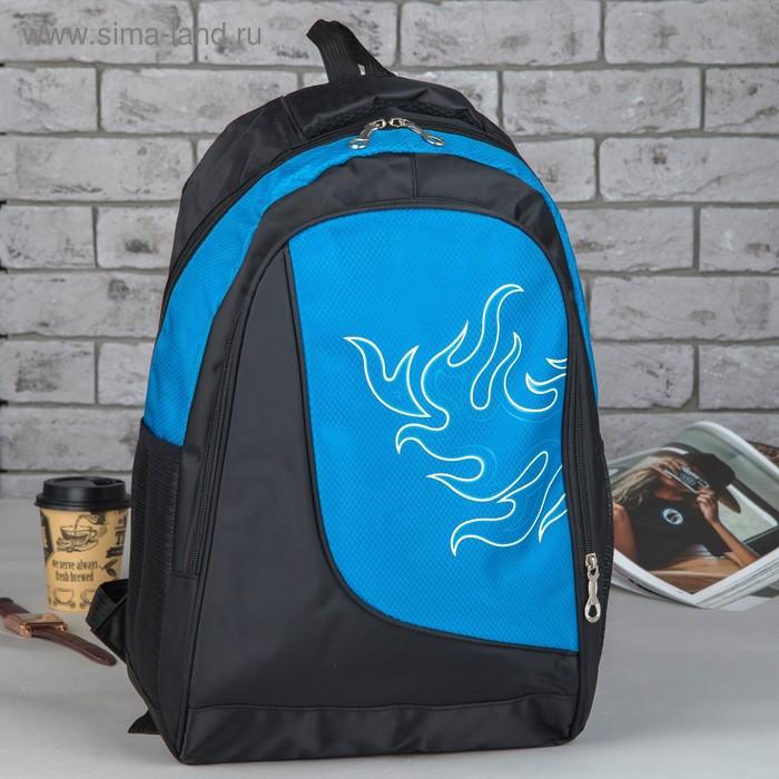 """Рюкзак молодёжный """"Огонь"""", 1 отдел, 1 наружный карман, 2 боковых сетки, дышащая спинка, синий"""