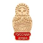 Матрёшка. Русская душа