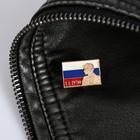 "Значок ""В. В. Путин"", серия Патриот"