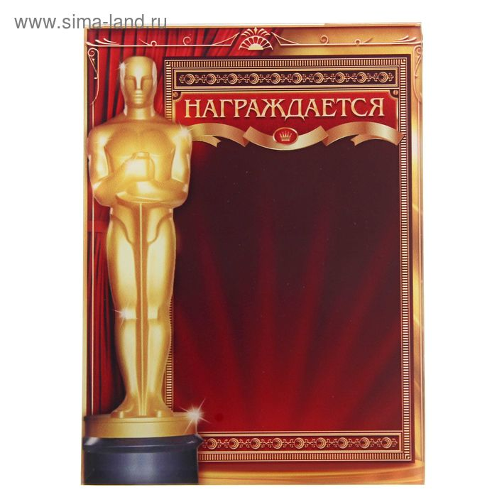 """Награда спортивная """"Оскар"""""""