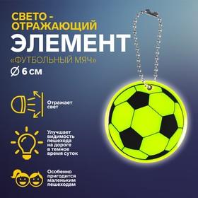 Светоотражающий элемент 'Футбольный мяч', 6*6см, цвет МИКС Ош