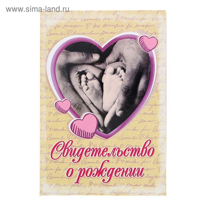 """Папка картон под свидетельство о рождении """"Сердца"""""""