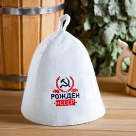 Шапка банная с вышивкой 'Рождён в СССР' Ош