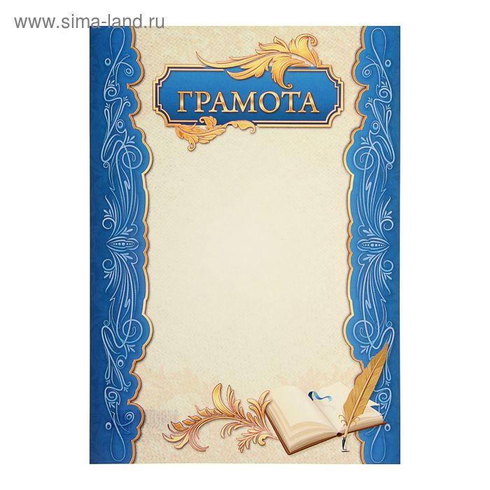"""Грамота """"Универсальная"""" книга, синие поля"""