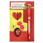 """Подарочный набор """"Любимой мамочке"""": брелок, ручка на открытке"""