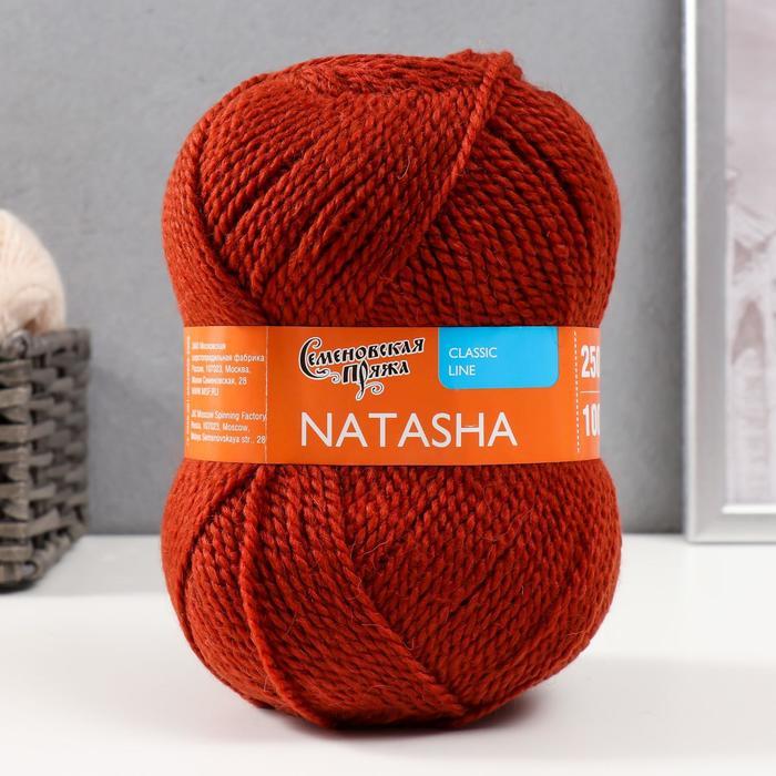 Пряжа Natasha (НаташаПШ) 50% шерсть, 50% акрил 250м/100гр (70015 террак_v2)