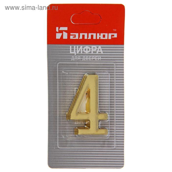 """Цифра дверная """"4"""" """"АЛЛЮР"""", на клеевой основе, цвет золото"""