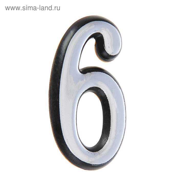 """Цифра дверная """"6"""" """"АЛЛЮР"""", большая, пластик, цвет хром"""
