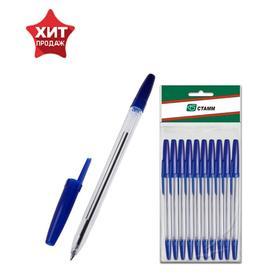 Набор ручек шариковых 10 штук «Стамм», «Оптима», узел 0.7 мм, чернила синие на масляной основе, европодвес