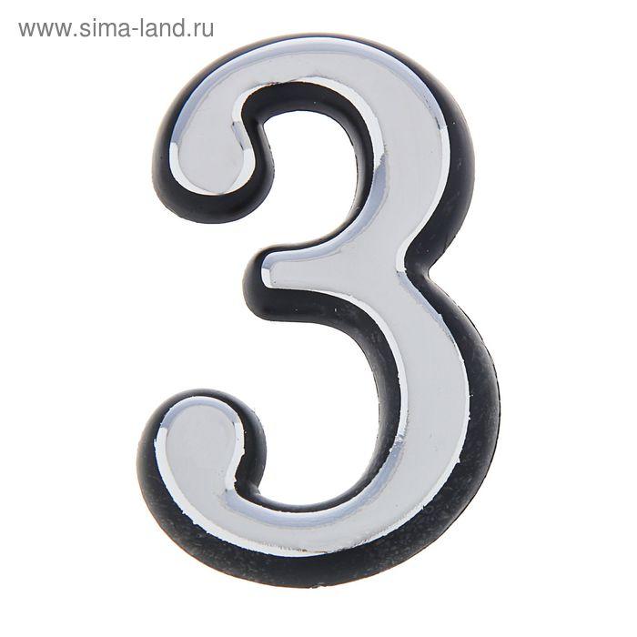 """Цифра дверная """"3"""" """"АЛЛЮР"""", большая, пластик, цвет хром"""