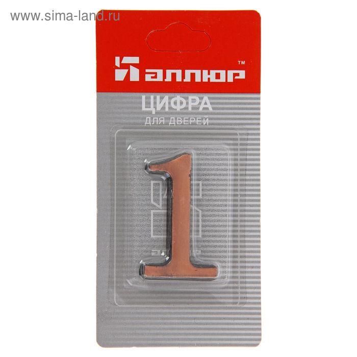 "Цифра дверная ""1"" ""АЛЛЮР"", на клеевой основе, цвет медь"