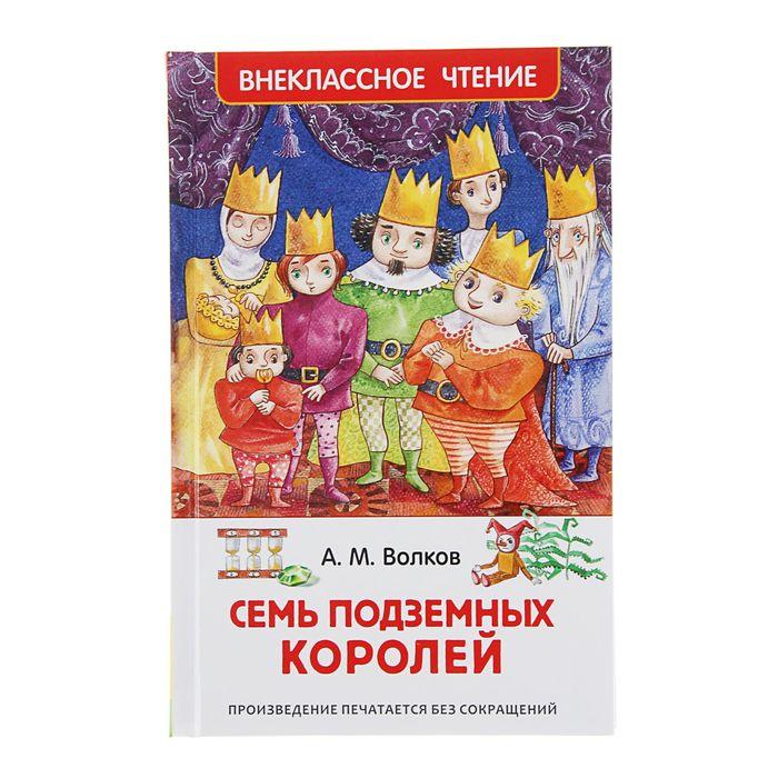 «Семь подземных королей», Волков А. М. - фото 978846