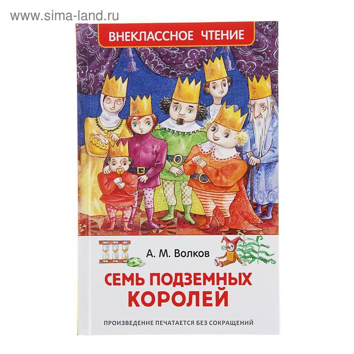 Внеклассное чтение «Семь подземных королей». Автор: Волков А.М.