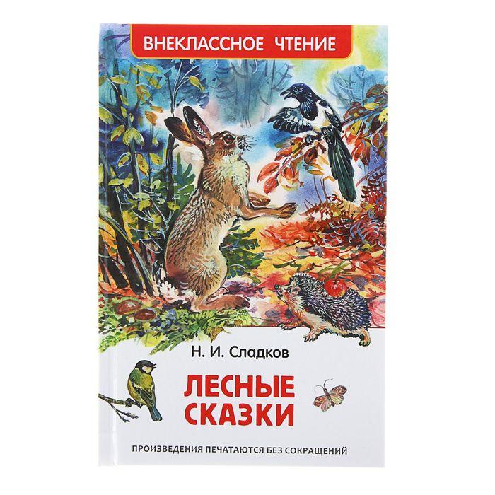 «Лесные сказки», Сладков Н. И. - фото 978851