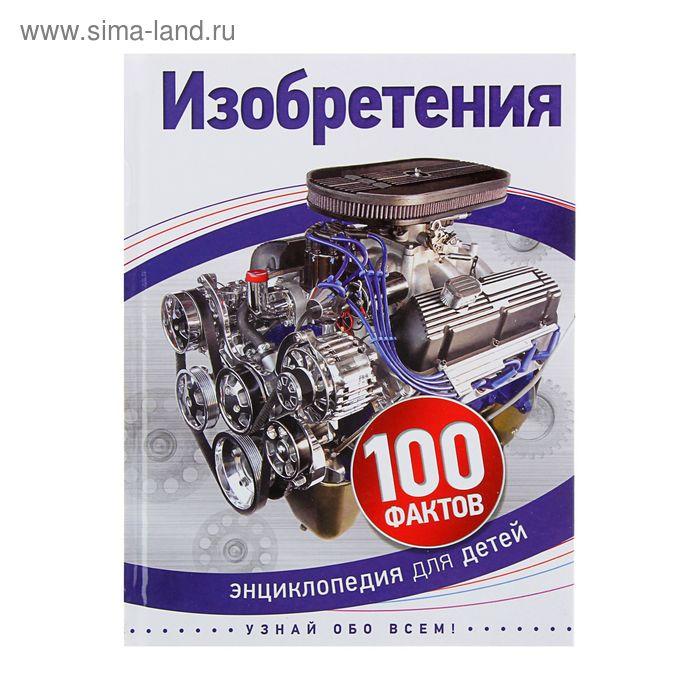 100 фактов «Изобретения»
